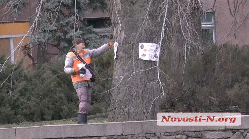 Возле Николаевской ОГА развесили «кровавые» листовки, фото-1