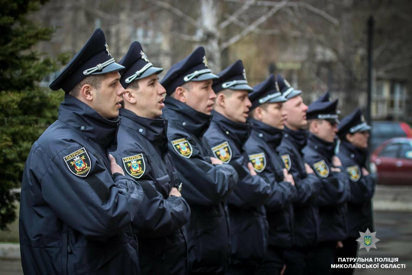 В Николаеве 18 полицейских присягнули на верность украинскому народу, - ФОТО, фото-5
