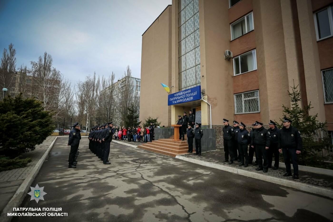 В Николаеве 18 полицейских присягнули на верность украинскому народу, - ФОТО, фото-2