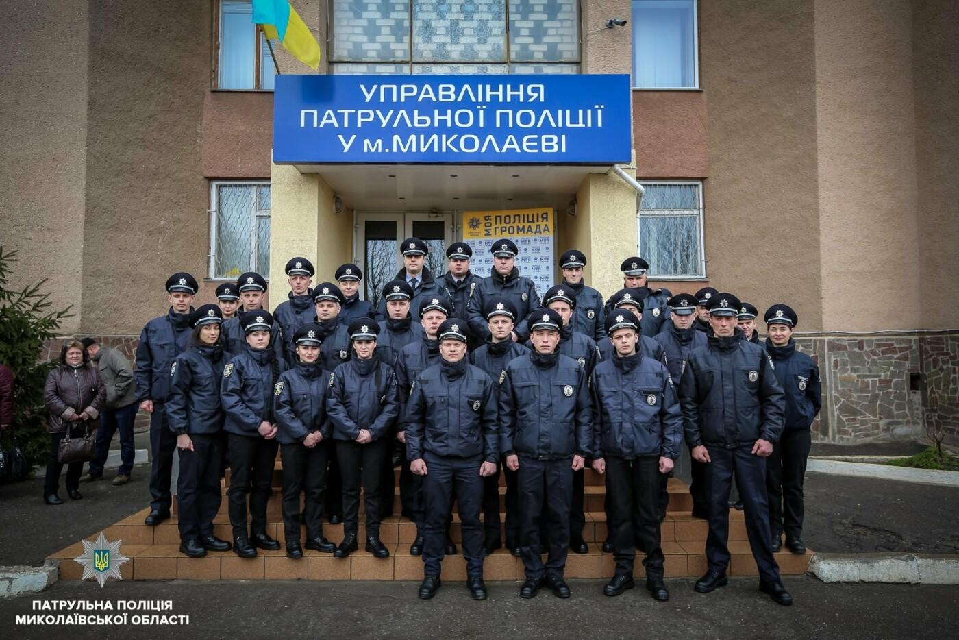 В Николаеве 18 полицейских присягнули на верность украинскому народу, - ФОТО, фото-8