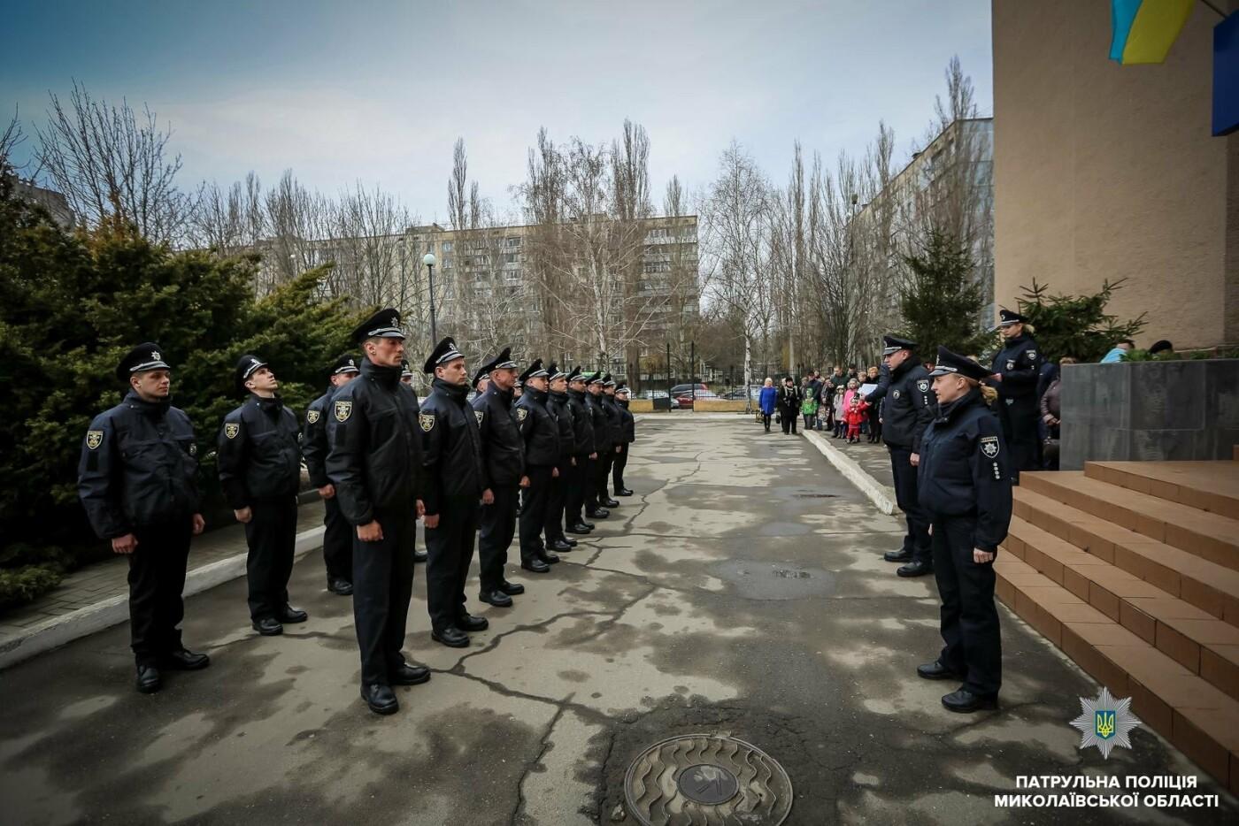 В Николаеве 18 полицейских присягнули на верность украинскому народу, - ФОТО, фото-3