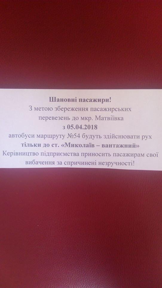 С нового на старый: в Николаеве изменен маршрут № 54, - ФОТО, фото-1