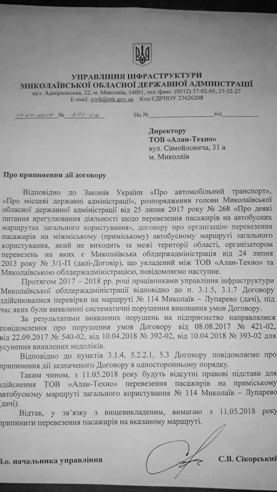 """Николаевская ОГА """"разорвала"""" договор с перевозчиком """"Алан-Техно"""", - ФОТО, фото-1"""