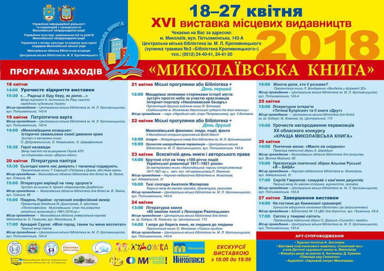 Николаевцев приглашают на выставку местных издательств «Николаевская книга», фото-1
