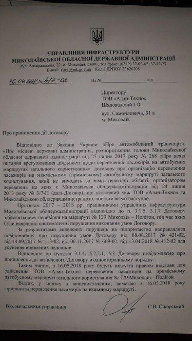 Николаевская ОГА в одностороннем порядке разорвала еще один договор с перевозчиком «Алан-Техно», фото-1