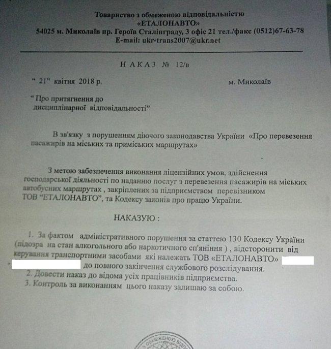 В Николаеве отстранили водителя маршрутки, который вез людей в состояние наркотического опьянения, фото-1
