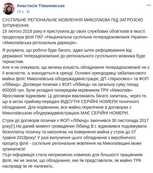 """Деятельность телеканала """"Николаев"""" может приостановится, фото-1"""