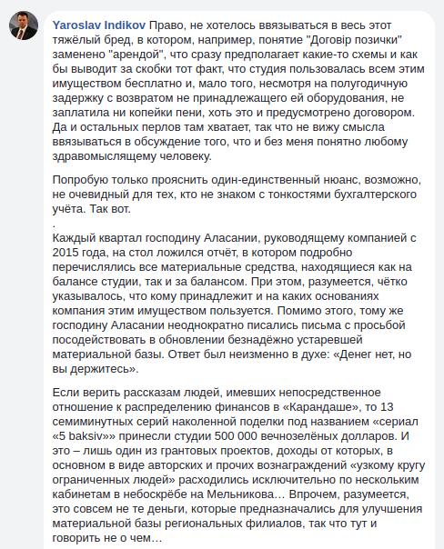 """Деятельность телеканала """"Николаев"""" может приостановится, фото-3"""