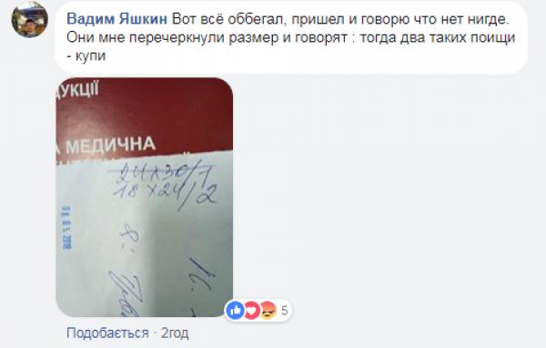 В Николаевской городской больнице заставляют бегать с поломанной ногой  , фото-1