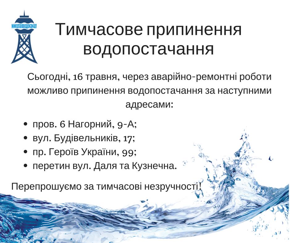 Некоторые улицы Николаева сегодня останутся без воды, АДРЕСА, фото-1