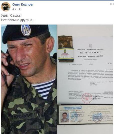 В Николаеве умер офицер морской пехоты Александр Конотопенко , фото-1