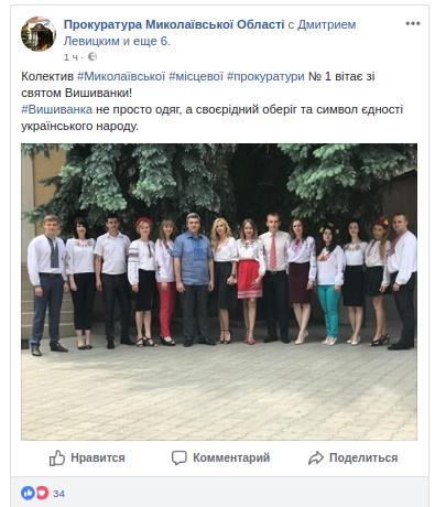 Поддержи традицию! В соцсетях показали, как Николаев отмечает День вышиванки, - ФОТО, фото-7
