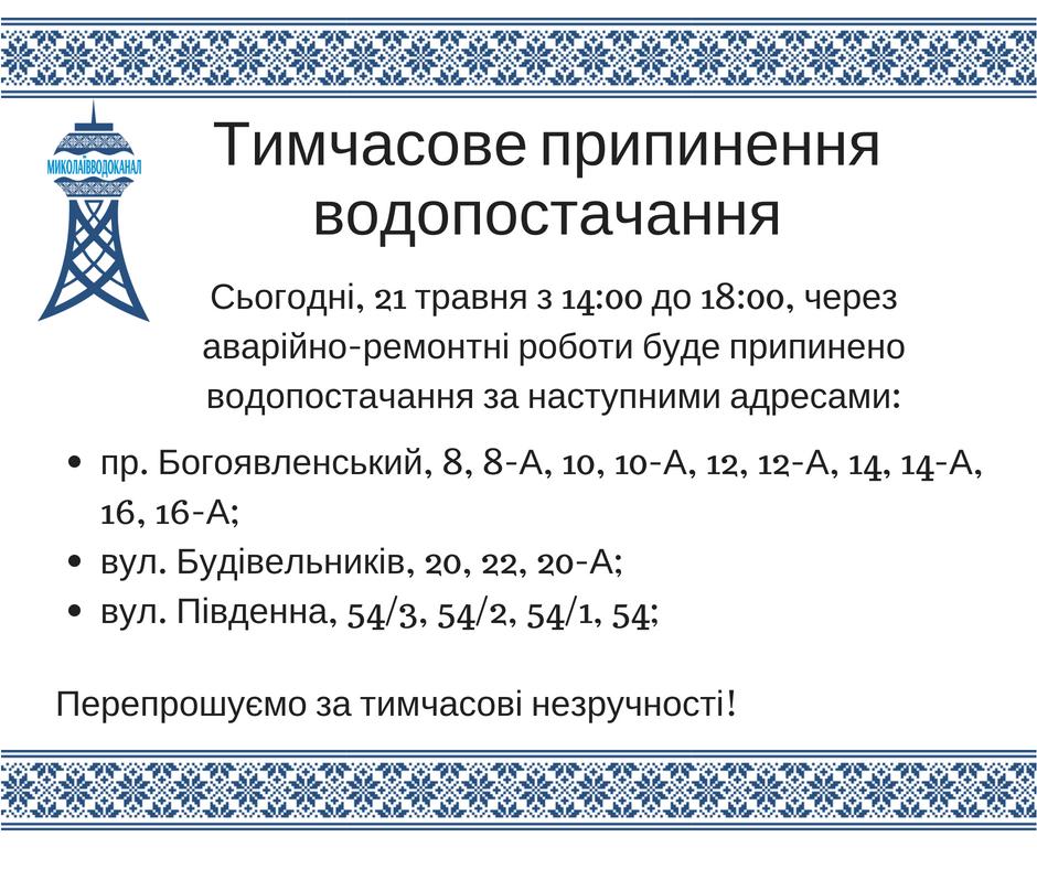 Часть Николаева останется без воды , фото-1