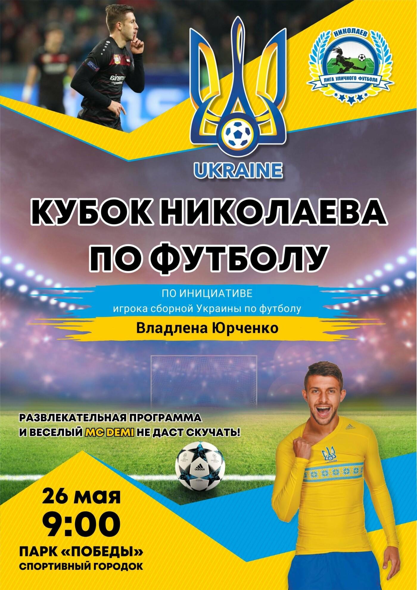 В Парке Победы состоится Кубок Николаева по футболу для всех желающих, фото-1