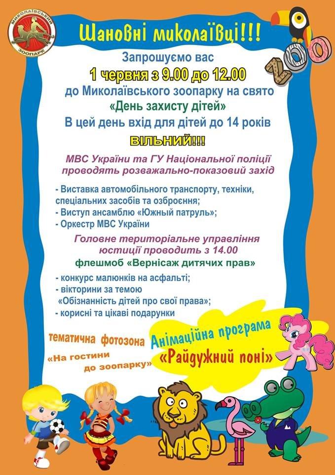 Николаевский зоопарк в честь Дня защиты детей приглашает на праздник, фото-1