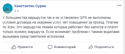 Николаевцы отказываются платить за проезд 5 гривен в маршрутках без GPS-трекера, фото-1