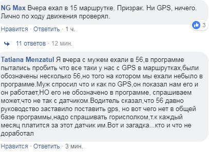 Николаевцы отказываются платить за проезд 5 гривен в маршрутках без GPS-трекера, фото-2