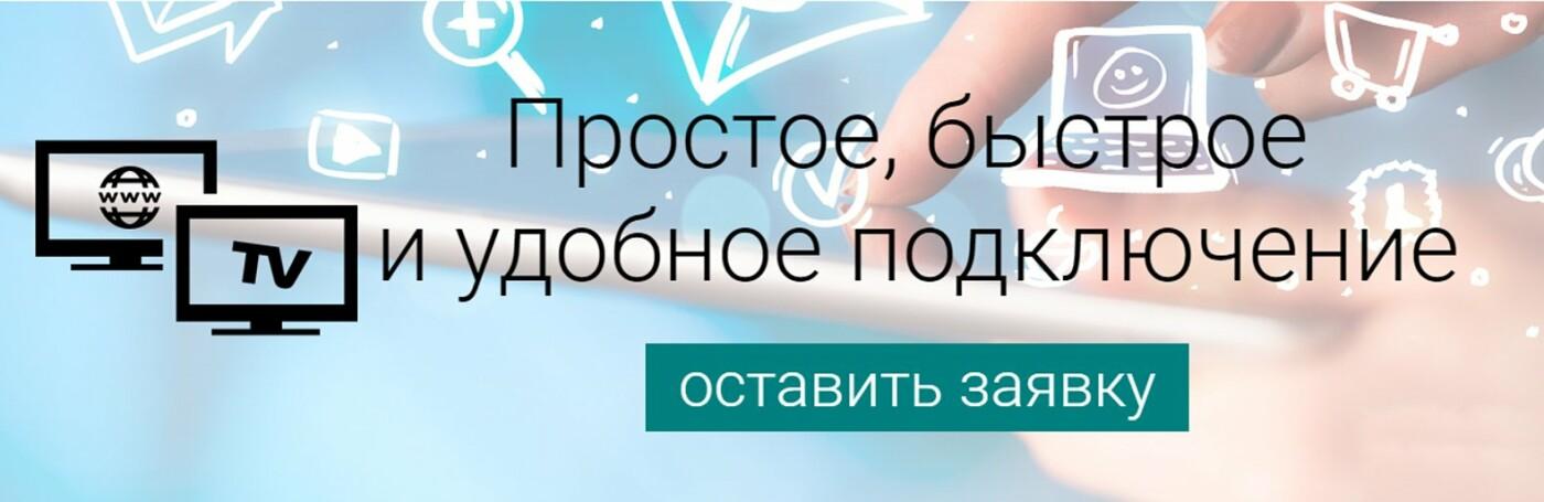 Выбор интернет провайдера в Николаеве - обзор лучшего предложения с массой преимуществ, фото-2