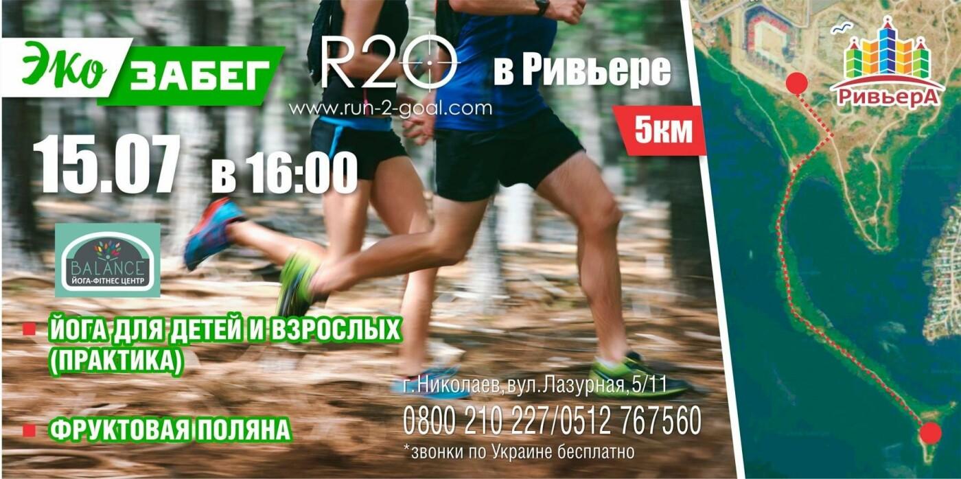 Больничная тусовка, создание игр и йога: как провести эти выходные в Николаеве, фото-5