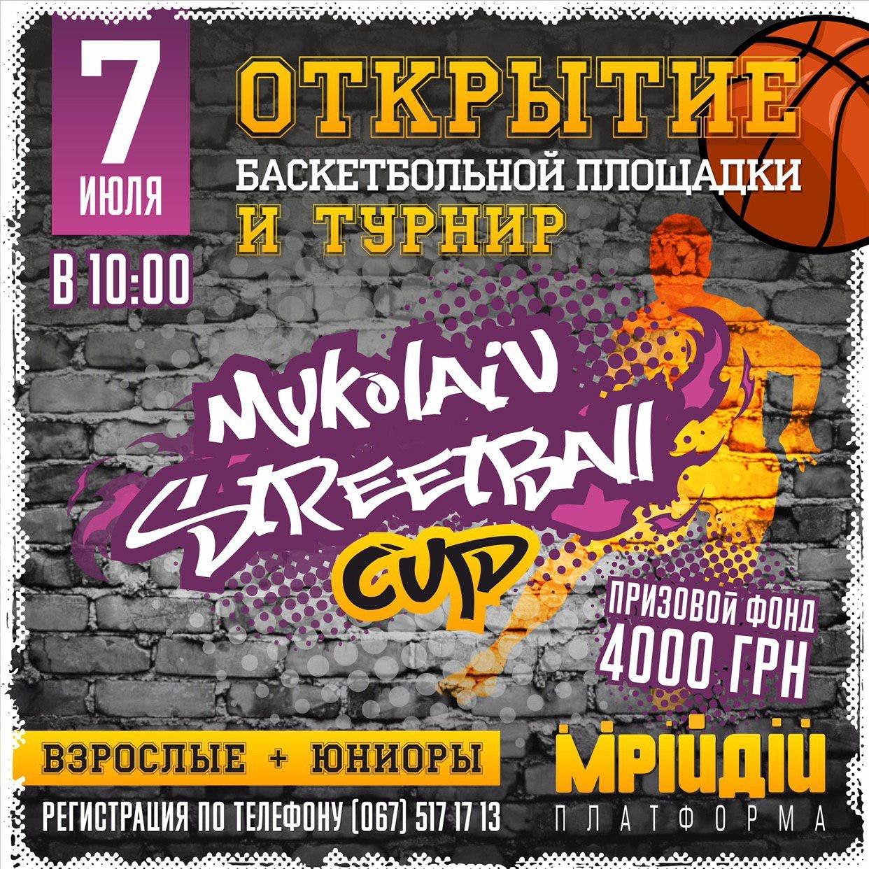 В Николаеве пройдет любительский чемпионат по уличному баскетболу, фото-1