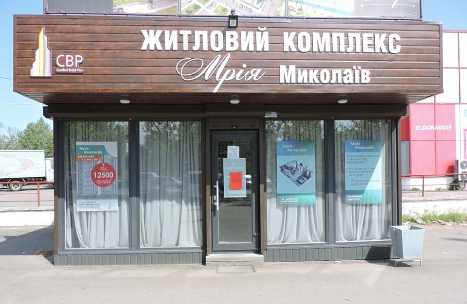 """В Николаеве возле """"Велмарта"""" убрали три незаконных киоска,- ФОТО, фото-3"""