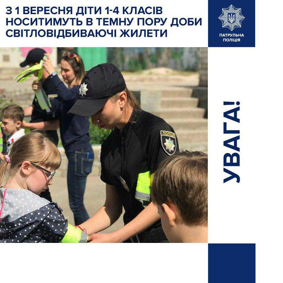 В Украине вводится правило ношения специальных светоотражающих жилетов для детей, фото-1