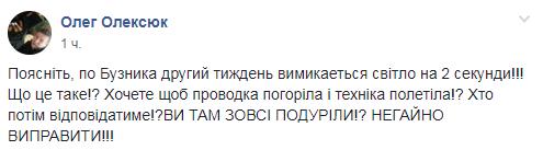 В Николаеве на протяжении нескольких недель отключают электроэнергию , фото-1