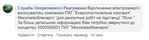В Николаеве на протяжении нескольких недель отключают электроэнергию , фото-2