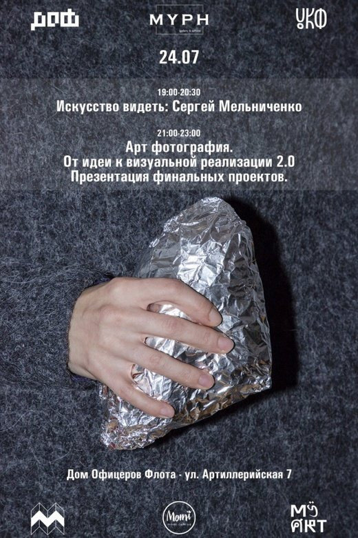 В ДОФе  состоится лекция известного фотографа Сергея Мельниченко, - ФОТО, фото-1