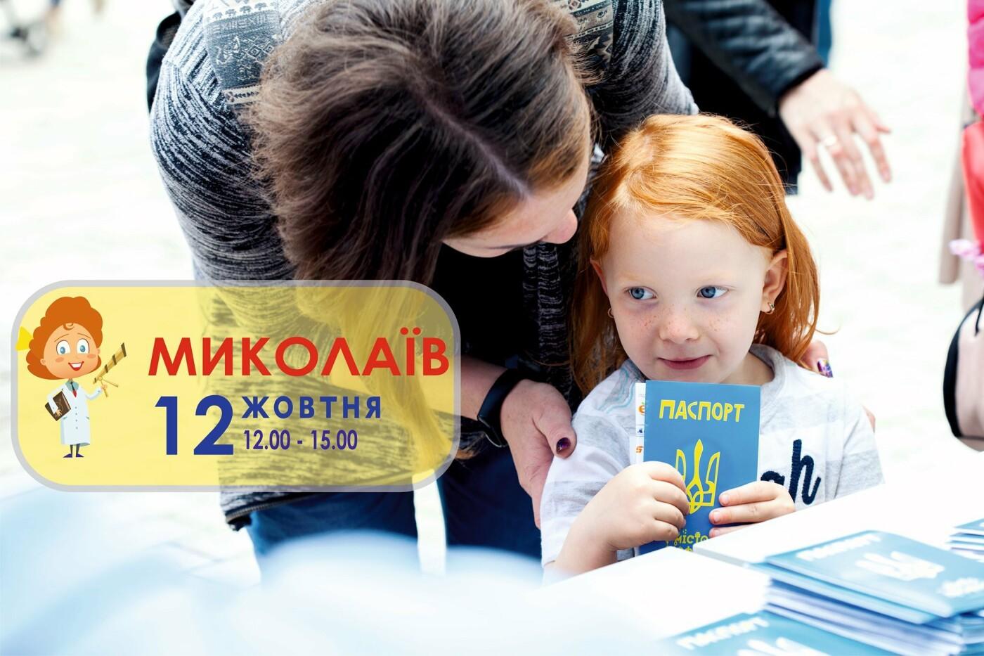 ТОП-8 самых долгожданных событий этой осени в Николаеве, фото-6