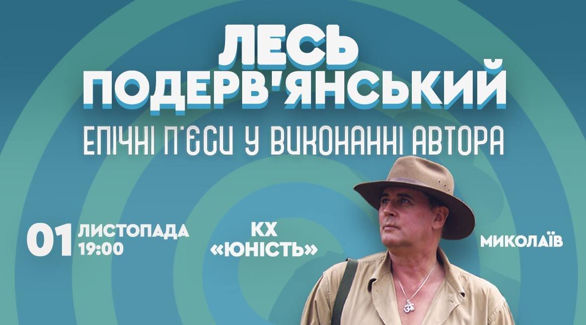 ТОП-8 самых долгожданных событий этой осени в Николаеве, фото-7