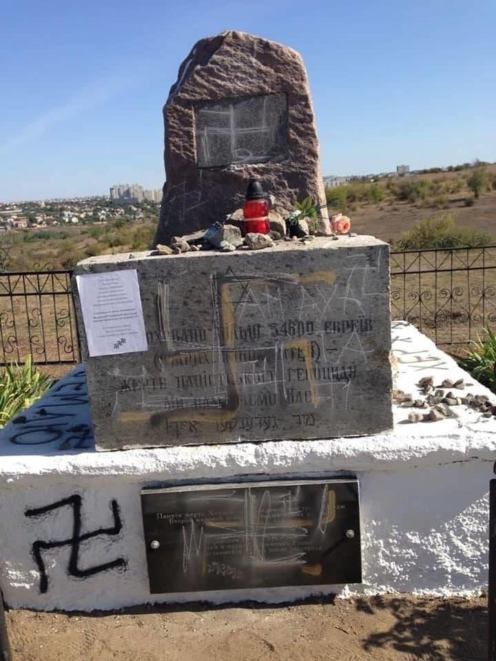 На Николаевщине вандалы нарисовали свастику на памятнике жертвам Холокоста, - ФОТО, фото-1