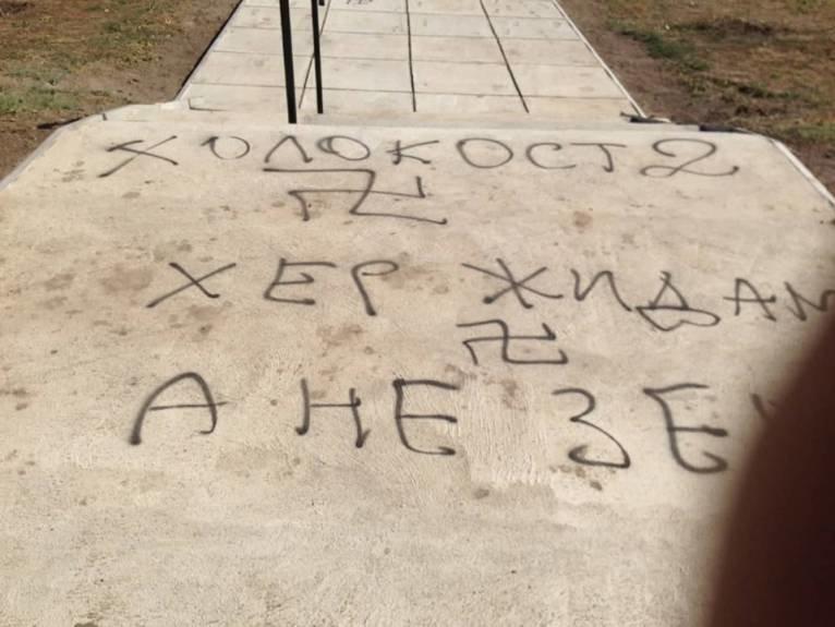 На Николаевщине вандалы нарисовали свастику на памятнике жертвам Холокоста, - ФОТО, фото-2