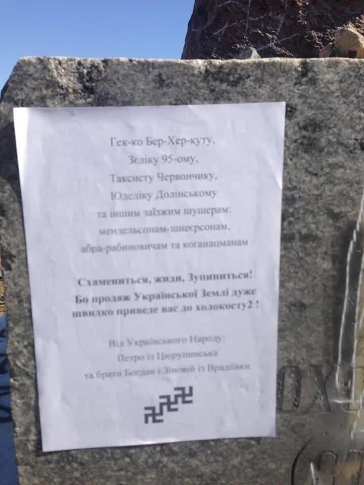 На Николаевщине вандалы нарисовали свастику на памятнике жертвам Холокоста, - ФОТО, фото-3