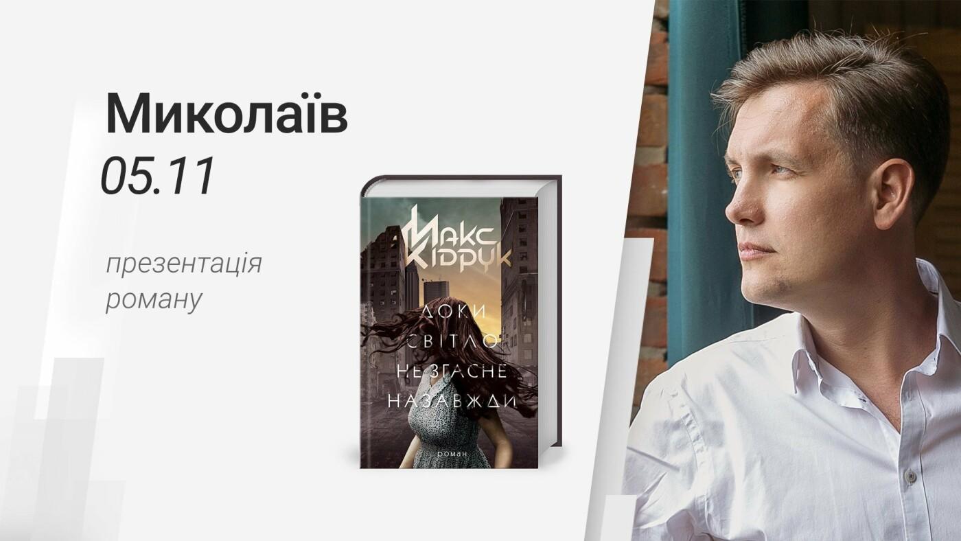 ТОП-8  самых долгожданных событий ноября в Николаеве, фото-2