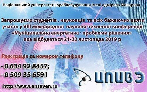 ТОП-8  самых долгожданных событий ноября в Николаеве, фото-8