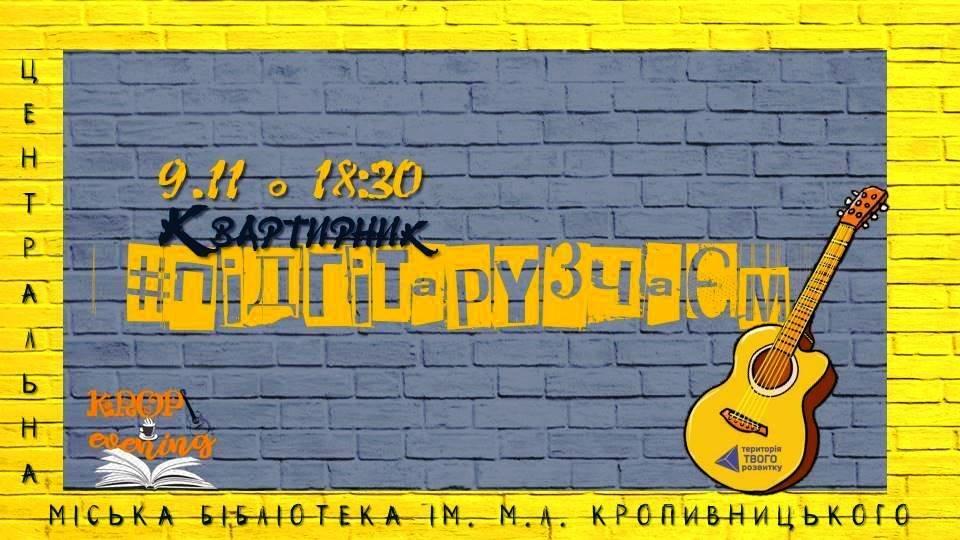 ТОП-8  самых долгожданных событий ноября в Николаеве, фото-6