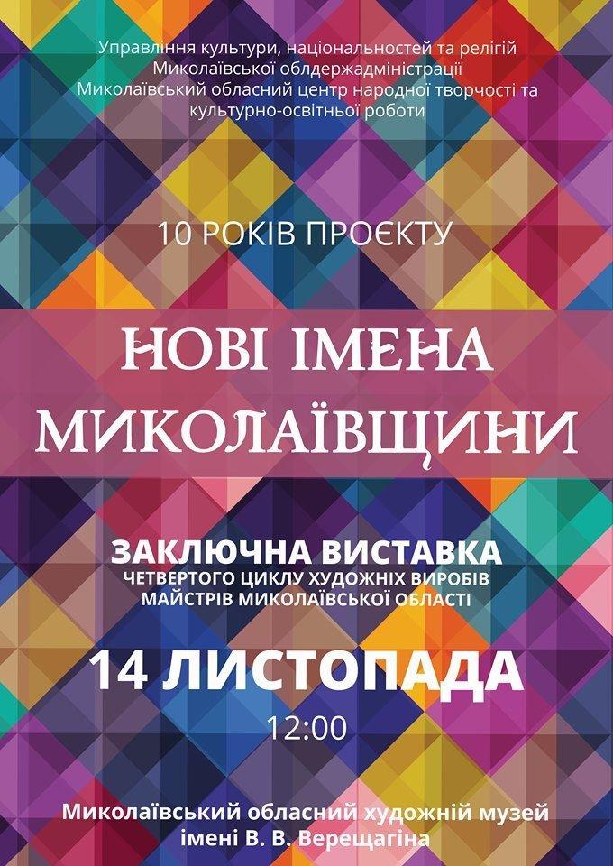 ТОП-8  самых долгожданных событий ноября в Николаеве, фото-5