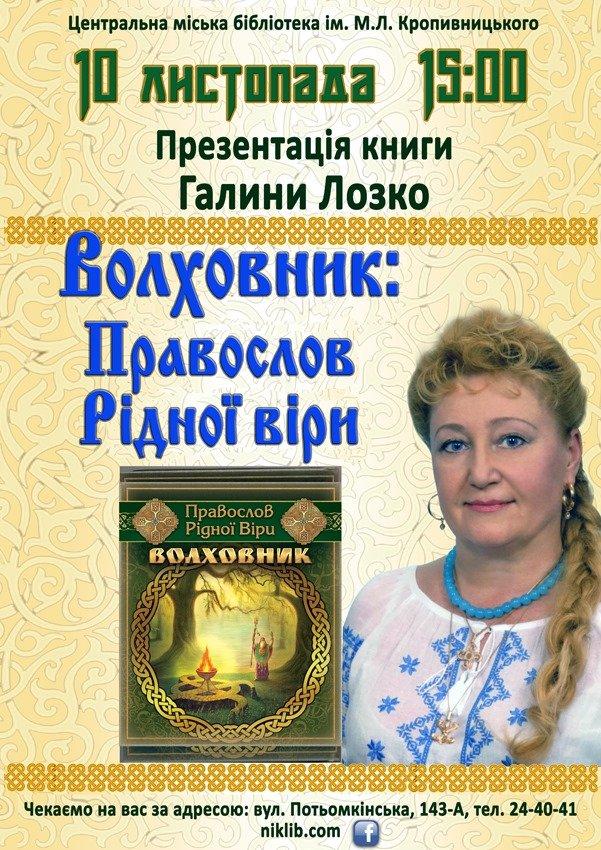ТОП-8  самых долгожданных событий ноября в Николаеве, фото-7