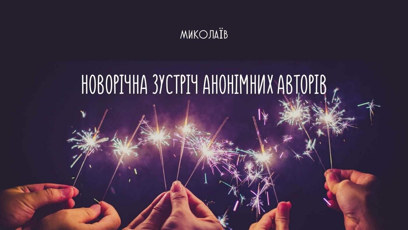 8 самых неожиданных событий января в Николаеве, фото-3