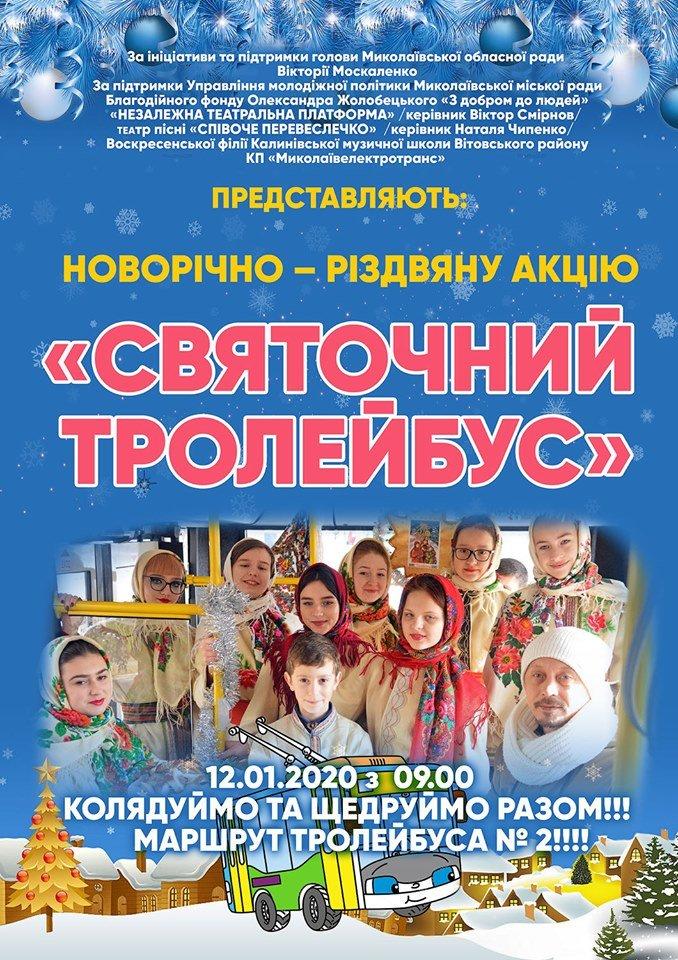 В Николаевском троллейбусе споют украинские колядки , фото-1