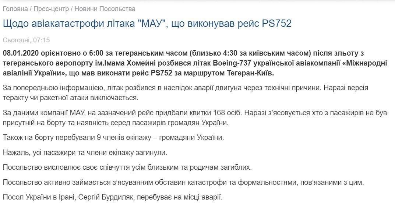 """Крушение """"Боинга"""": Посольство Украины в Иране исключает теракт или ракетную атаку, фото-1"""