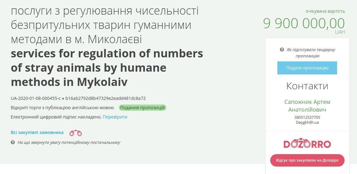 Николаевский ДЖКХ объявил повторный тендер по регулированию численности собак на 10 млн, фото-1