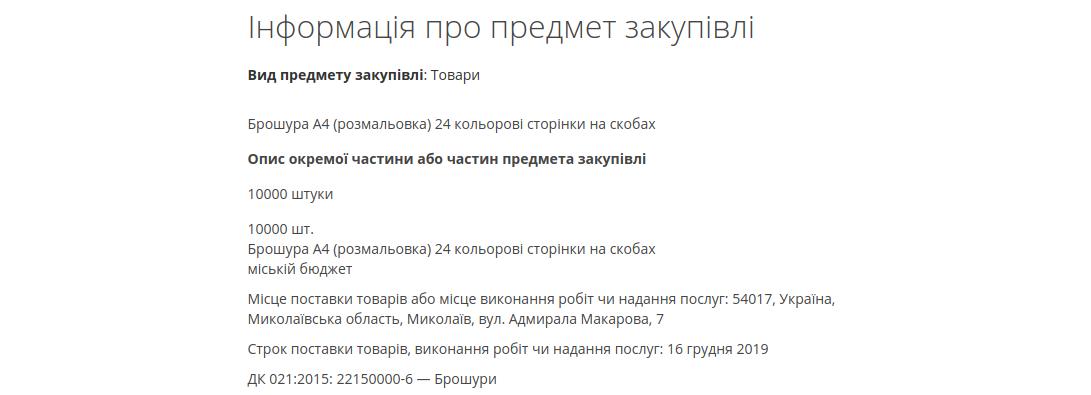 10 тысяч эко-раскрасок обошлись Николаеву в ₴79 тысяч, фото-5