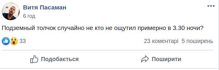 Жители Очакова, на Николаевщине, ощутили ночное землетрясение , фото-1