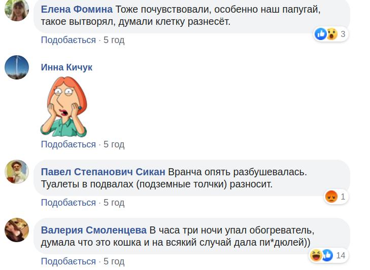 Жители Очакова, на Николаевщине, ощутили ночное землетрясение , фото-2