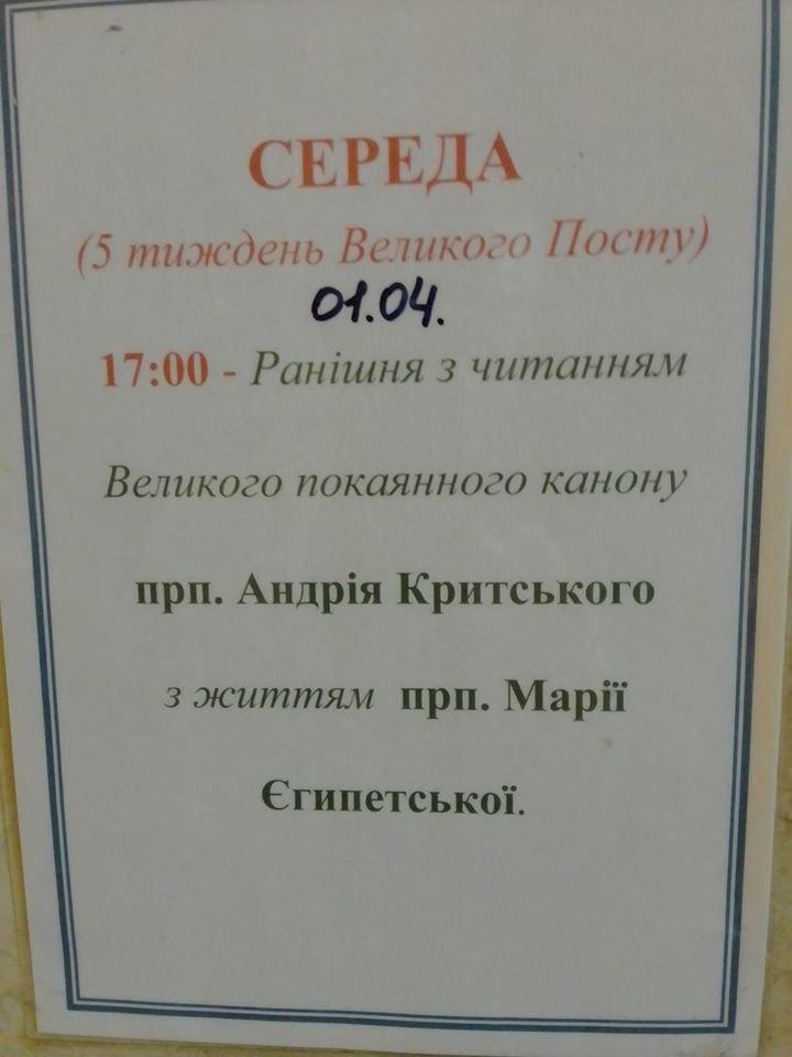 В Николаеве собор будет транслировать службу онлайн, фото-1