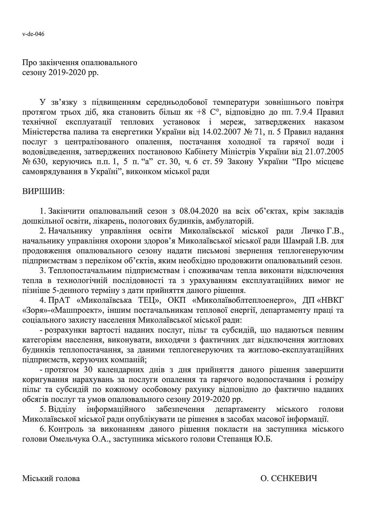 Стало известно, когда в Николаеве планируют завершить отопительный сезон , фото-1