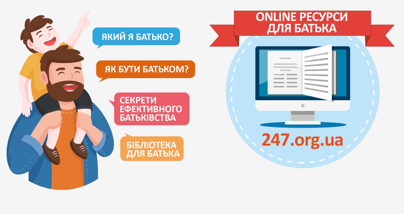 """""""Лучший отец в мире"""": в Украине появились бесплатные онлайн курсы для пап, фото-1"""