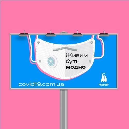 Николаевцам предлагают выбрать дизайн социальной рекламы, которую развесят по городу, фото-2